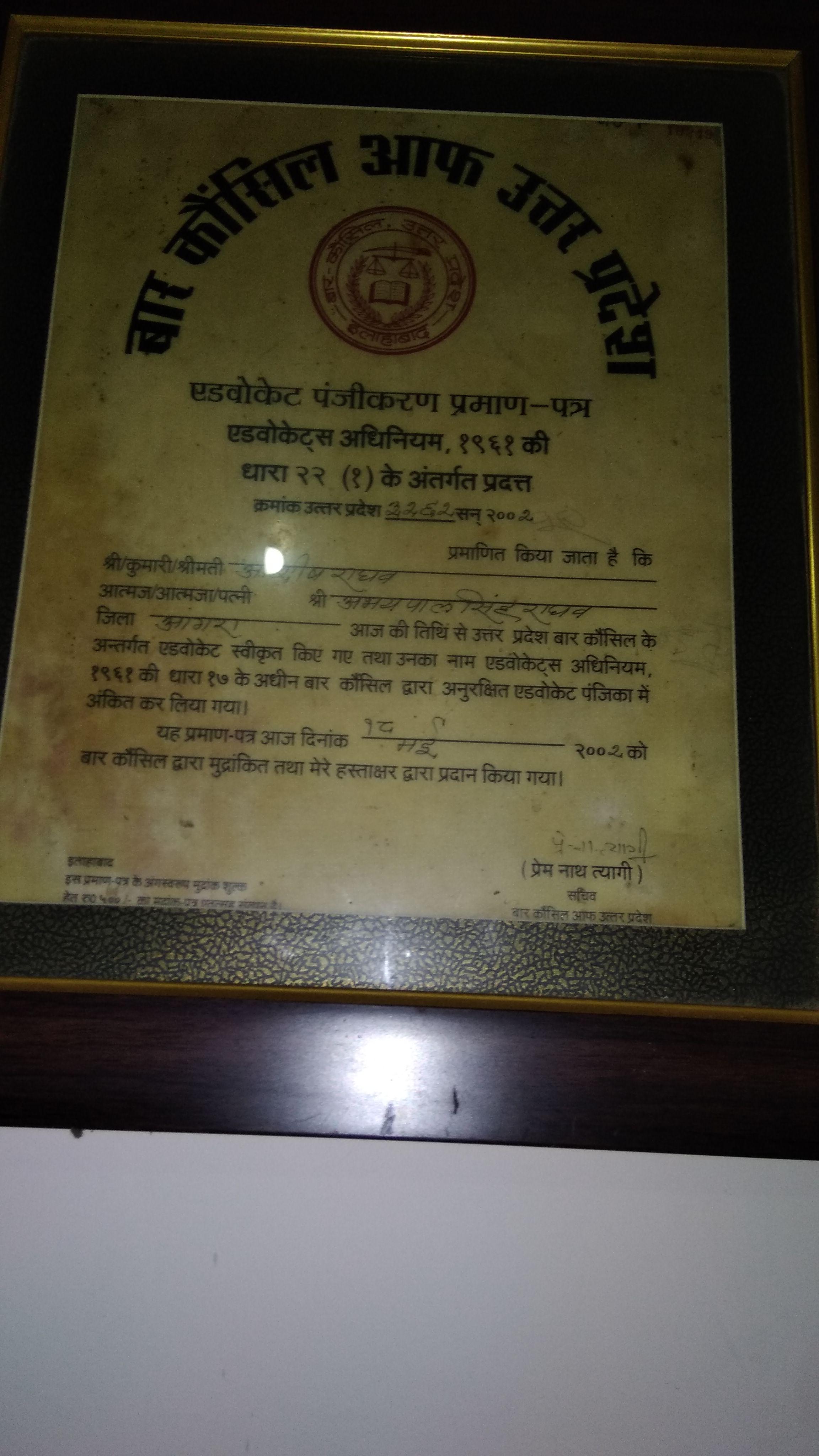 Advocate Ashish Raghav